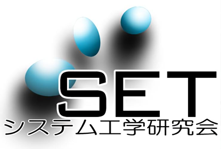 愛知工業大学 システム工学研究会